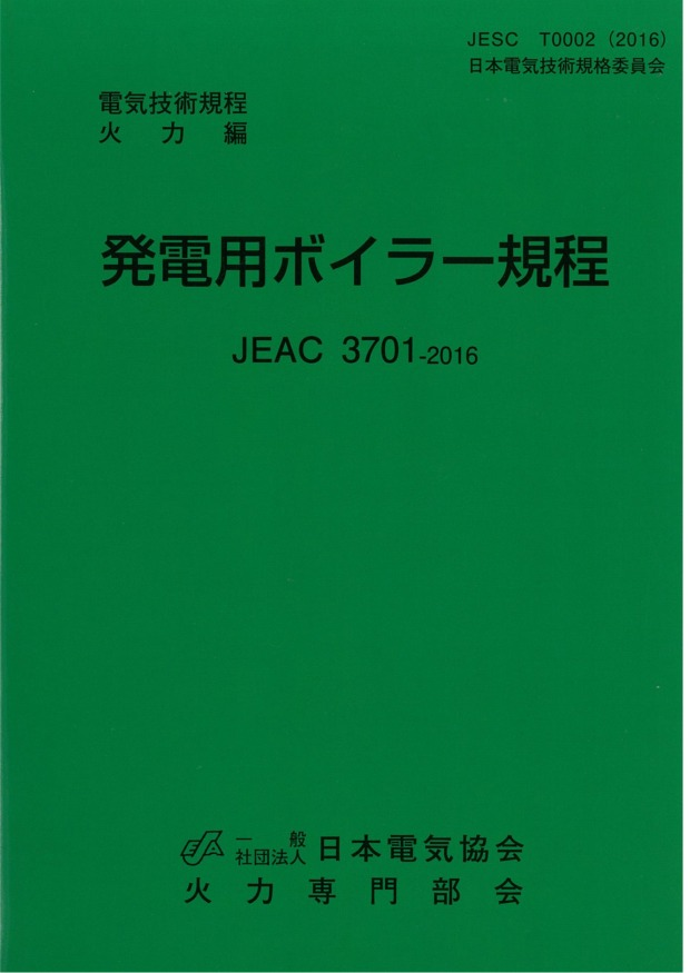/upload/save_image/book/jeac3701_2016.jpg