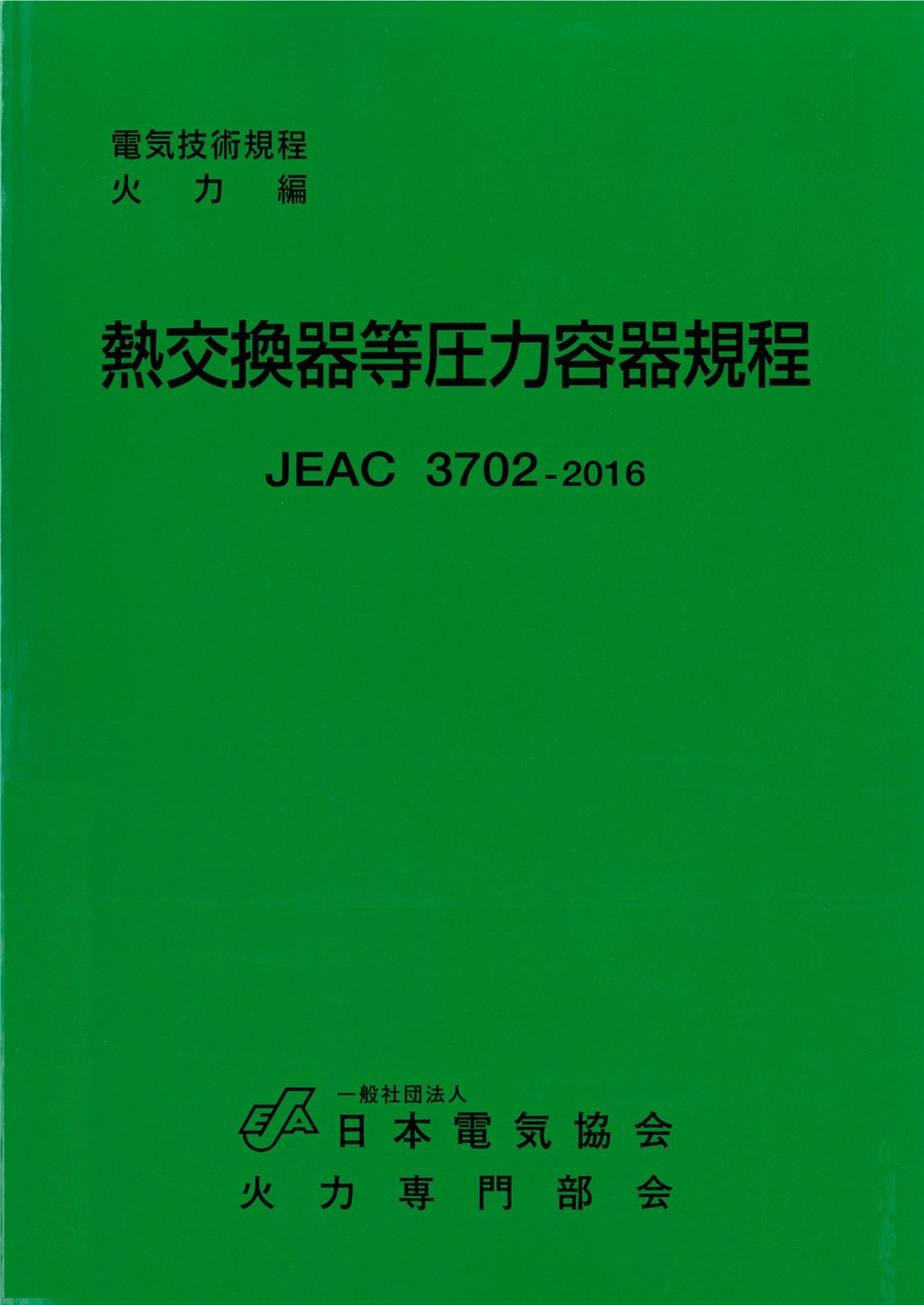 /upload/save_image/book/jeac3702_2016.jpg