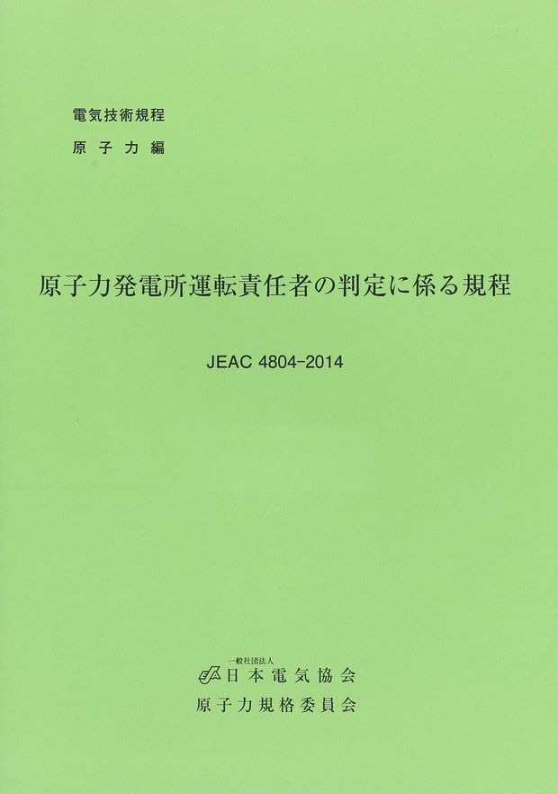 /upload/save_image/book/jeac4804_2014.jpg